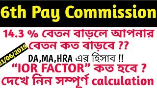 How to calculate salary with 14.3 percentage salary hike news for 6th pay commission