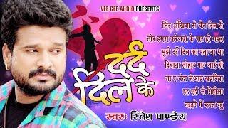 Ritesh Pandey का दर्द भरे गाने - Dard Dil Ke - Audio JukeBOX - Bhojpuri Sad Songs 2020