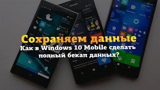 видео Перенос контактов с Android на Windows Phone: пошаговая инструкция