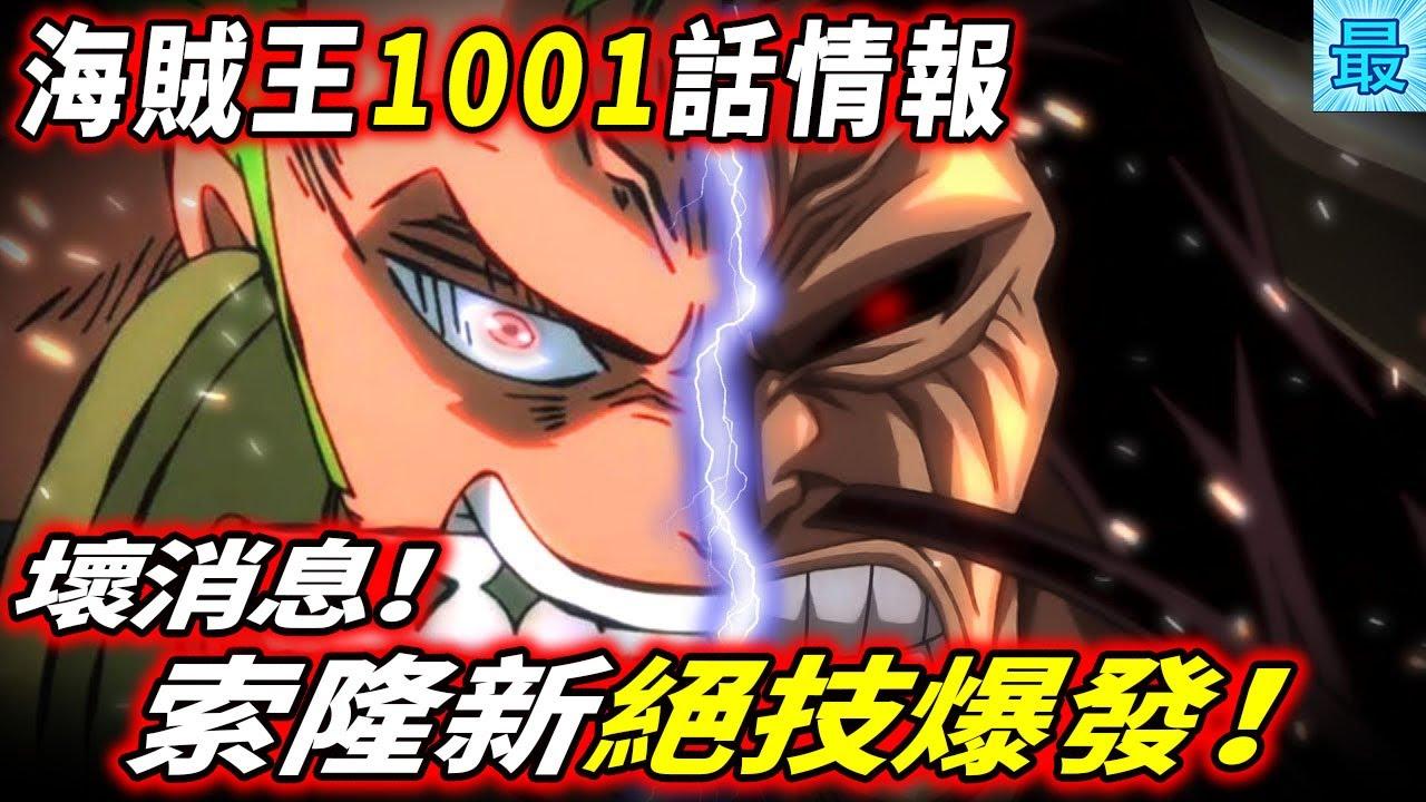 海賊王1001話情報:燃爆!索隆新絕技爆發!壞消息!