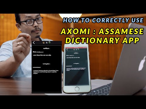 How To Correctly Use Axomi : Assamese Dictionary App (From The Developer)