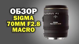 Обзор объектива Sigma 70mm f2.8 DG Macro (Canon)