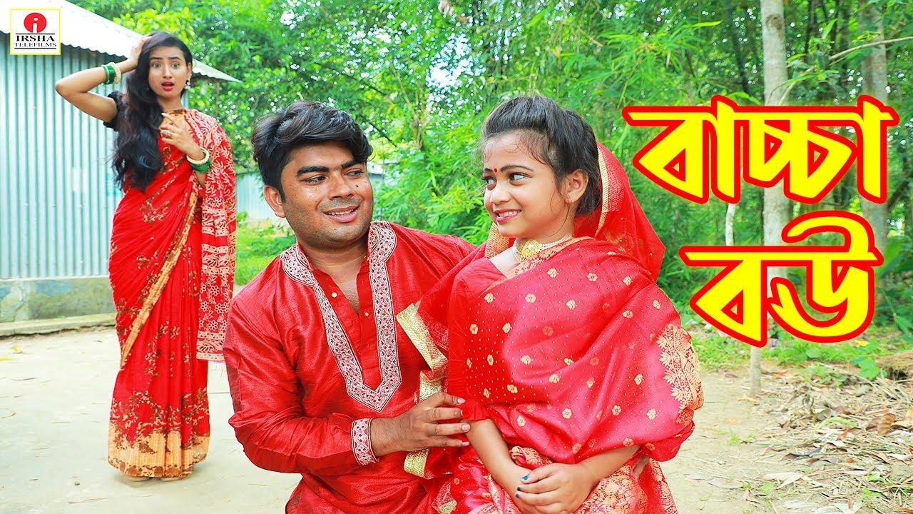 বাচ্চা বউ   Baccha Bou   পর্ব -4   জীবন মুখী ফিল্ম   অনুধাবন   Bangla Drama   Irsha Telefilms