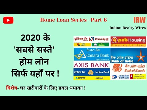 Bank's Best Home Loan Offers Of 2020. #HomeLoan #LowestHomeLoanInterest #CheapestHomeLoan #RLLR #RBI