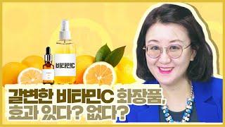 갈색으로 변한 비타민C 화장품, 써도 될까? - [언니…