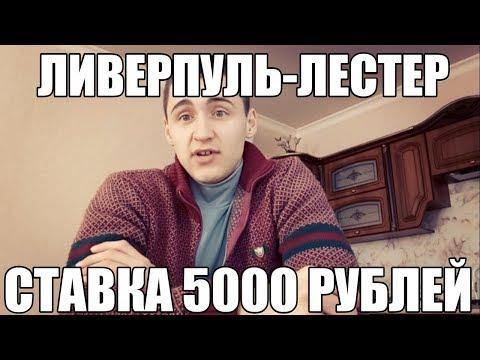 Реал-Барселона. Поставил 15 000 рублей. Прогноз на матч. Топ Ставка.из YouTube · Длительность: 5 мин16 с