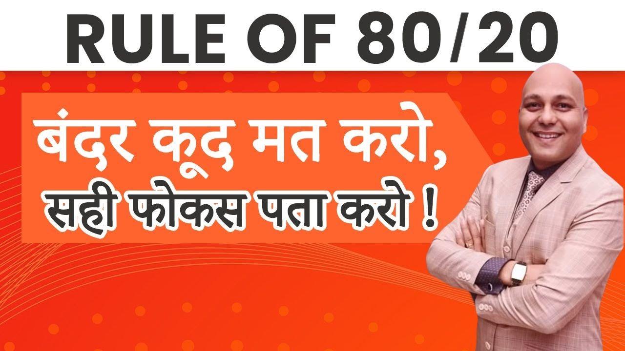 Rule of 80/20   सही फोकस पता करो   Harshvardhan Jain