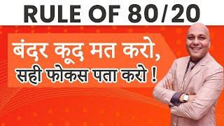 Rule of 80/20