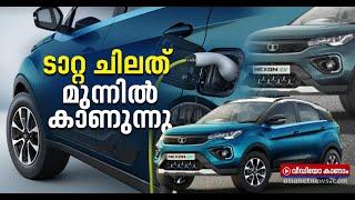 16,000 കോടിമുടക്കി ഇലട്രിക് വാഹനങ്ങളുടെ തലവനാകാന് ഒരുങ്ങി ടാറ്റ | Tata Motors | Electric Vehicles
