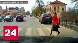 Как пешеходы изображают из себя жертв - Россия 24