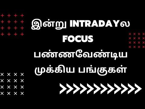 இன்று INTRADAYல FOCUS  பண்ணவேண்டிய முக்கிய பங்குகள் | Intraday Stocks..|ALICE BLUE|TTZ