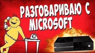 Разговариваю с Microsoft по поводу Xbox One