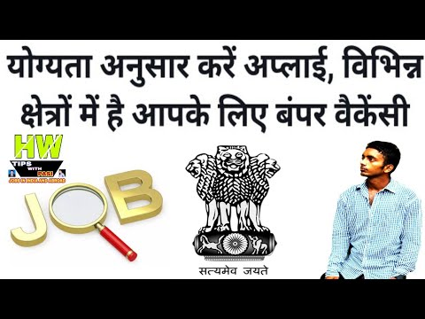 Many Government Jobs, Apply By Education Or Ability