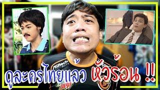 16 ฉากละครไทย ที่เจอกันแทบทุกเรื่อง !!
