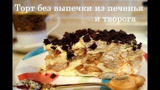 Торт без выпечки очень нежный. Творожный торт без выпечки из печенья и творога, вкусно и просто.