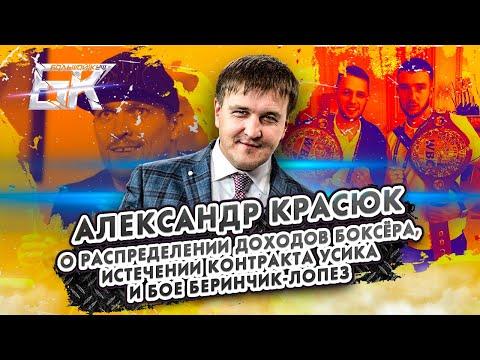 Александр Красюк большое интервью о доходах боксеров, контракте с Усиком и бое Беринчик-Лопез