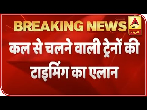 Time-Table For 15 Passenger Trains Announced | ABP News