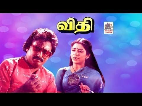 Vidhi Tamil Super Hit Full Movie | விதி | Mohan | Poornima