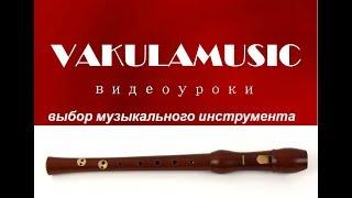 Как выбрать музыкальный инструмент? Блокфлейта.