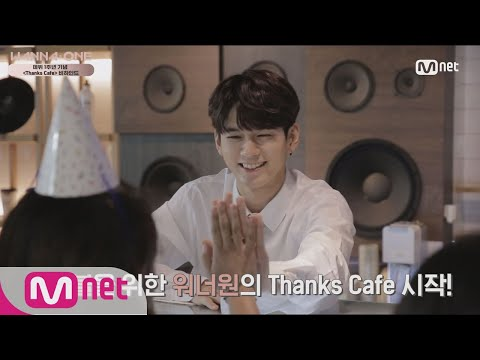Wanna One Go Wanna One L 1st Anniversary Special Thanks Cafe 170803 EP.0