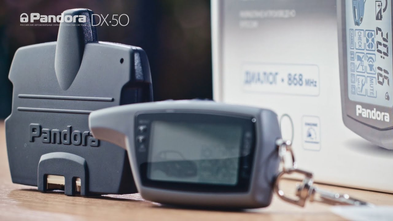 pandora dx 50 инструкция по эксплуатации