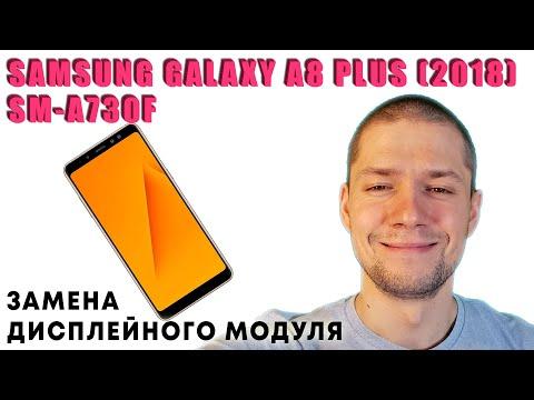 SAMSUNG A8 PLUS 2018 / A730 / ЗАМЕНА ДИСПЛЕЙНОГО МОДУЛЯ