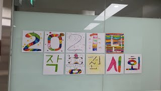 [날마다 새날] 즐거운학교 작품전시회(2021)