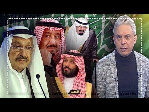 بعد وفاه الأمير طلال بن عبد العزيز .. #معتز_مطر يكشف القصه الكامله للملك الشرعي لـ  #السعوديه .!!!