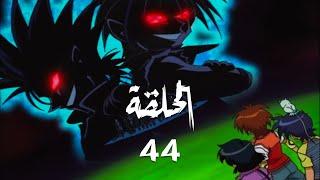 يداتين جمب - الحلقة 44 - [1080p]