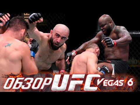 ОБЗОР UFC FN: