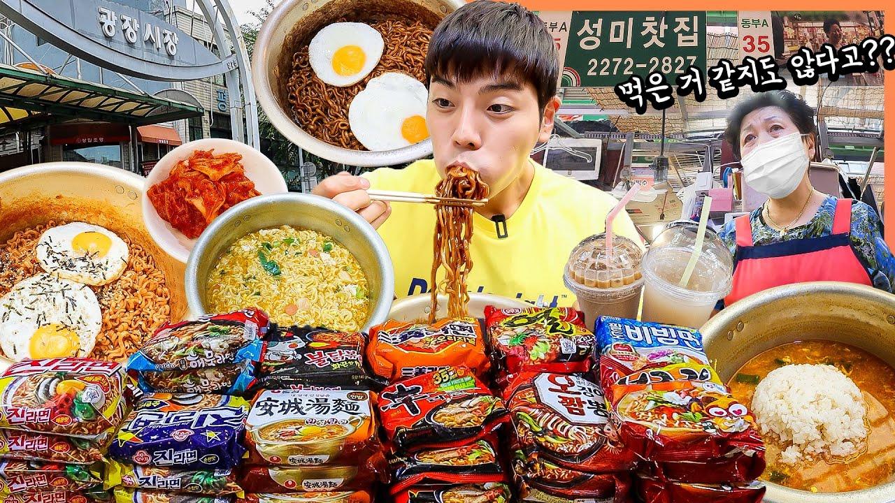 광장시장 성미찻집 라면먹방 짜파게티 불닭볶음면 삼양라면 신라면 진라면 너구리 열라면 korean mukbang eatingshow
