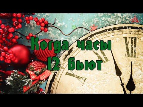 «Когда часы 12 бьют» с Аленой Полынь (демо-версия)