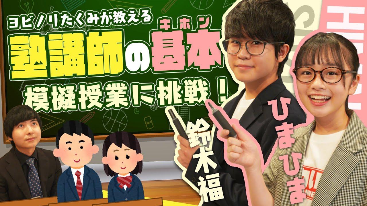 ヨビノリたくみが教える塾講師の基本【ピカいちコラボ】