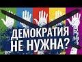 Демократия России не нужна?