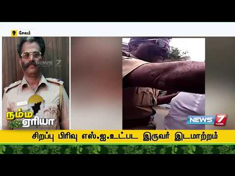 Namma Area Evening Express News | 14.01.2019 | News7 Tamil