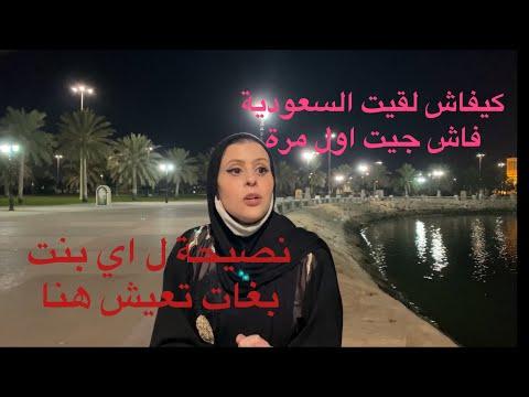 مغربية في السعودية🥰 كيفاش جاتني السعودية 🇸🇦 معجباتنيش و مرتحيتش فيها ماشي هكا كنت كنتخيلها 😒