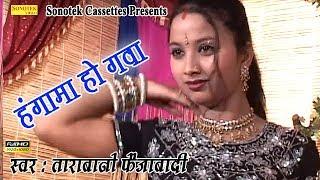 Bhojpuri Hot Songs - Hungama Hoy Gaba | Chumma Mange Balma | Tara Bano Fejabadi