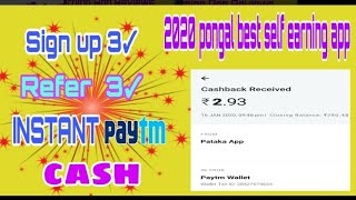 New Earning pataka App Signup ₹3 Refer ₹3 Instant Paytm Cash self earning app 2020 | Payment Proof
