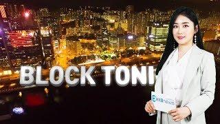 한국블록체인TV Block Tonight 4월 4주 차 블록체인활용매출1조이상비트렉스북한이용자대기업 블록체인…