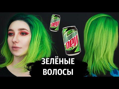 Зелёные неоновые волосы 💚 IROIRO