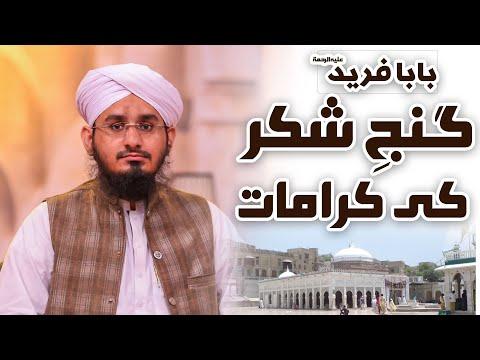 The Blessings of Baba Ganj e Shakar | Baba Fareed Ganj e Shakar ki Karamaat | Madani Channel