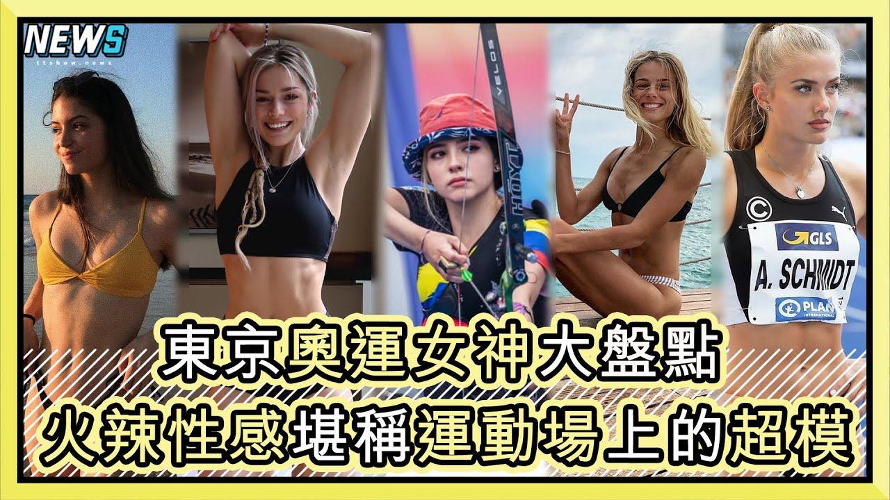 【東京奧運】女神大盤點 火辣性感堪稱運動場上的超模
