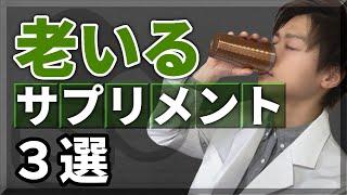 【無駄な金?!】老化するサプリメント3選