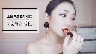 My Terracotta & Burnt Orange & Brick Red Lipsticks Collection | 土橘色&枫叶色&砖红色唇膏合集