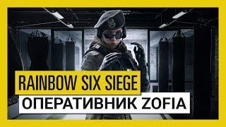 Tom Clancy's Rainbow Six Осада – White Noise: оперативник Zofia