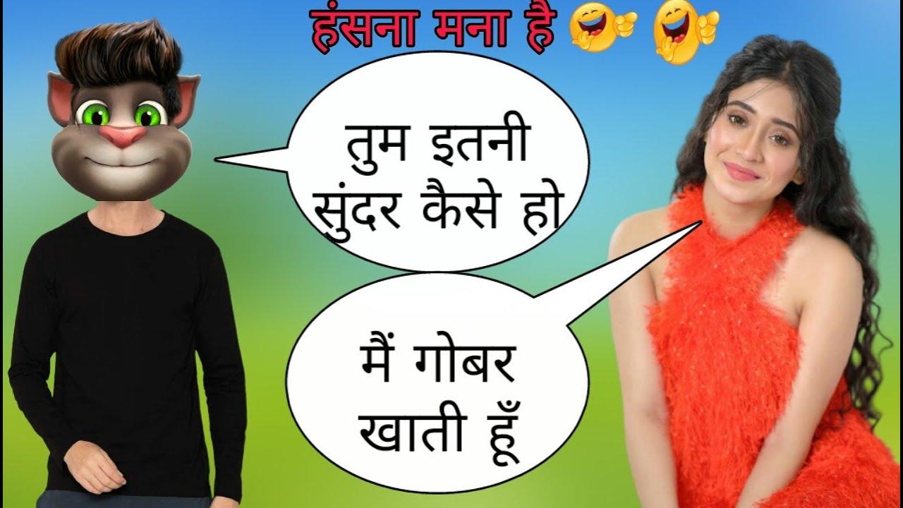 Shivangi joshi vs billu comedy | ye rishta Kay kehlata hai episode today | ye rishta Kay kehlata hai