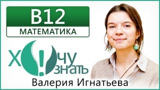 B12 по Математике Тренировочный ЕГЭ 2013 (22.11) Видеоурок