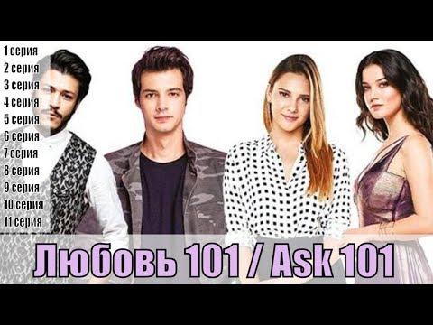 Любовь 101 / Ask 101 1, 2, 3, 4, 5, 6, 7, 8, 9, 10, 11 серия / турецкий сериал / сюжет, анонс