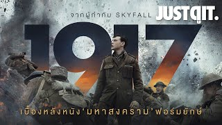 รู้ไว้ก่อนดู 1917 หนัง 'สงครามโลกครั้งที่ 1' สุดอลังการ! #JUSTดูIT