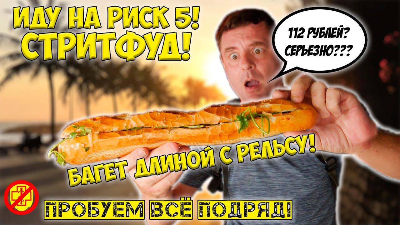 Стритфуд удивляет все больше! Огромный сэндвич за копейки!